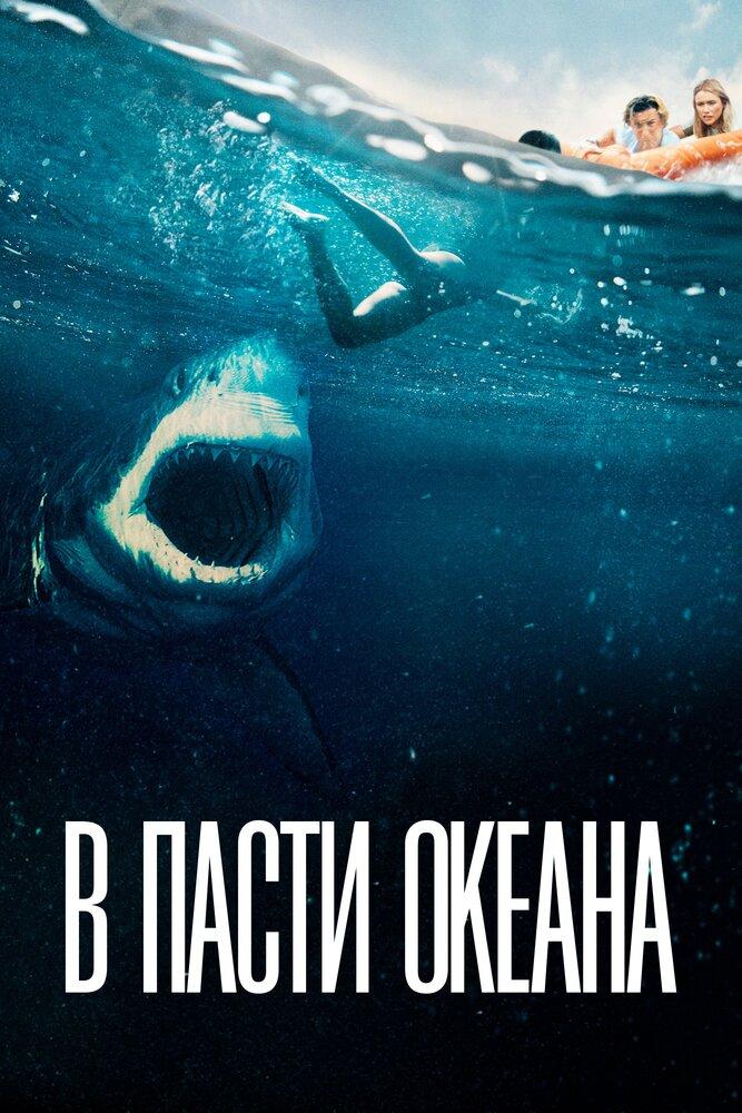 В пасти океана