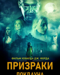Призраки локдауна (2021)
