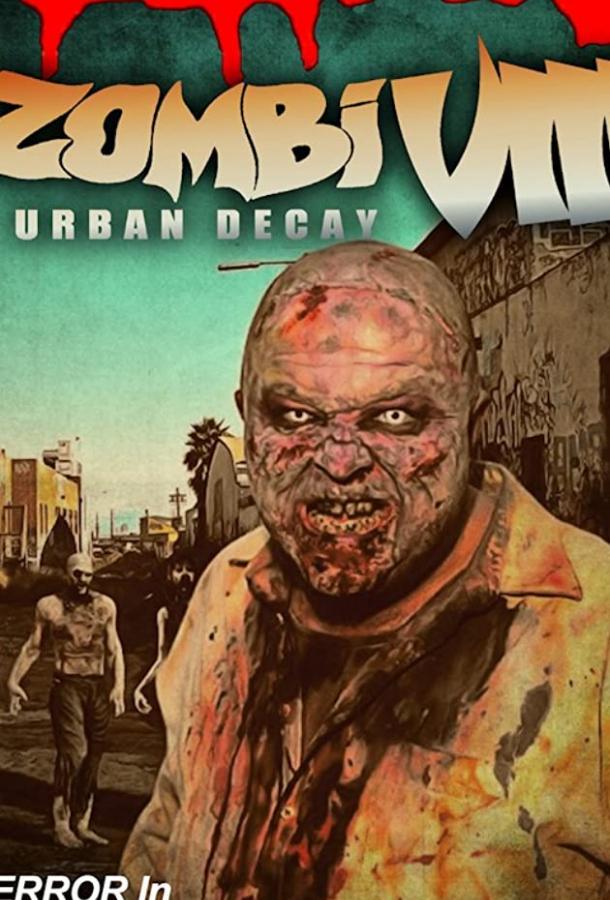 Зомби VIII: городское разложение