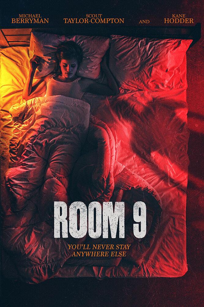 Комната №9
